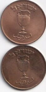 2 OLDER UNC. 10 PRUTAH COINS FROM ISRAEL   WITH & WITHOUT PEARL  BOTH 1949