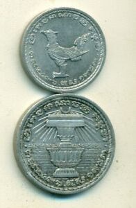2 OLDER COINS FROM CAMBODIA   20 & 50 SEN  BOTH DATING 1959