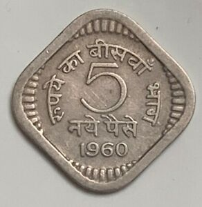 1960 INDIA REPUBLIC 5 PAISE KM17 CIRCULATED CONDITION