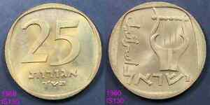 ISRAEL 25 AGOROT 5720 1960 ALMOST UNCIRCULATED
