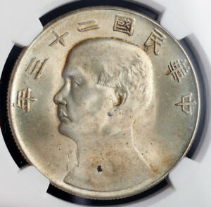 Click now to see the BUY IT NOW Price! 1934 CHINA  REPUBLIC . BEAUTIFUL LARGE SILVER