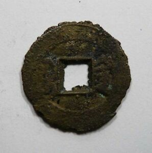 CHINA SHANSI PROVINCE EMPEROR HSIEN FENG CASH COIN S 1550
