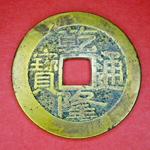 GENUINE VINTAGE OLD CHINESE COIN 1736 1795 EMPEROR KAO TSUNG CHIEN LUNG REF CC25