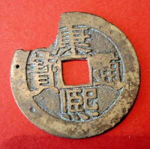 GENUINE VINTAGE OLD CHINESE COIN 1662 1722 EMPEROR SHENG TSU   REF C22