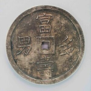 Click now to see the BUY IT NOW Price! NGC MS62 1841 47 VIETNAM 5T ANNAM SCH 253 THIEU TRI 17.08G  IN MS TONED UNC