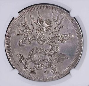 Click now to see the BUY IT NOW Price! NGC UNCD YR15 1834  VIETNAM 7T ANNAM SCH 183 MINH MANG SILVER TONED UNC