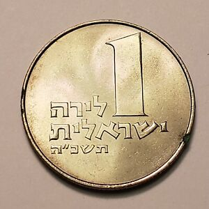 1965 PROOF LIKE ISRAEL 1 LIRA FROM ISRAEL GOVERNMENT COINS AND MEDALS CORP.  B