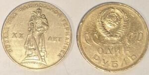 USSR RUSSIA COMMEMORATIVE 1 RUBLE COIN 20TH ANNIVERSARY WWII