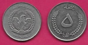 AFGHANISTAN 5 AFGHANIS 1973 VF XF NATIONAL ARMS VALUE AT CENTER