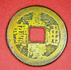 GENUINE VINTAGE OLD CHINESE COIN 1796  1820 EMPEROR JEN TSUNG  REF C45