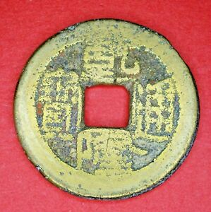 GENUINE VINTAGE OLD CHINESE COIN 1736 1795 EMPEROR KAO TSUNG  CHIEN LUNG REF C18