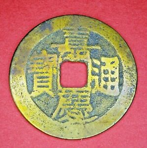 GENUINE VINTAGE OLD CHINESE COIN 1796  1820 EMPEROR JEN TSUNG  REF C53
