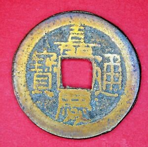 GENUINE VINTAGE OLD CHINESE COIN 1796  1820 EMPEROR JEN TSUNG  REF C49