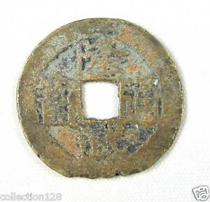 CHINA ANCIENT COIN SOUTH MING DYNASTY LONG WU 1645