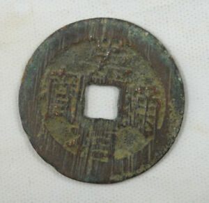 ONE PIECE CHINA ANCIENT COIN MING DYNASTY CHONG ZHEN TONG BAO WITH BACK STAR