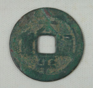 ONE PIECE CHINA ANCIENT COIN NORTH SONG DYN PEACEFUL TONG BAO