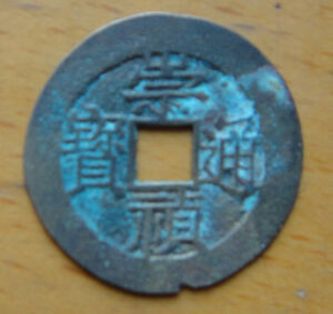 CHINA ANCIENT COIN MING DYNASTY CHONG ZHEN TONGBAO