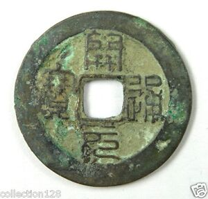 CHINA ANCIENT COIN SOUTH TANG DYNASTY KAI YUAN TONG BAO WITH SEAL CHARACTER