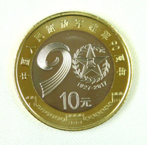 2017 CHINA COMMEMORATIVE COIN: CHINESE PEOPLE'S LIBERATION ARMY 90TH ANNIVERSARY