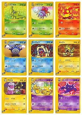 Japanese Pokemon Cards 1st Edition Expedition Base Set Uncommons (CHOOSE CARD)