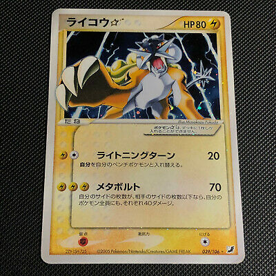 Japan Holo Raikou Gold Star EX Unseen Forces '05 039/106 Pokemon Card PLAYED