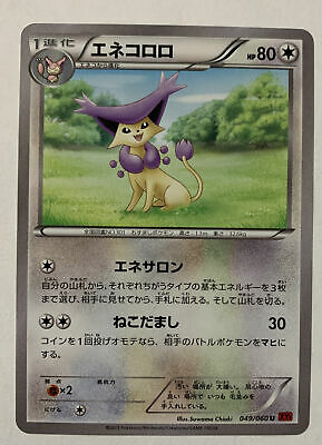 Delcatty x1 049/060u non-holo XY1 Japanese Pokemon NM
