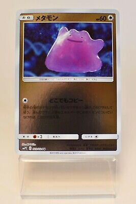 Japanese Detective Pikachu pokemon card Ditto - 23/24 smP2 - mint/Near Mint