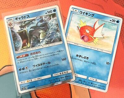 dragon storm Pokemon Card Japanese SM6a Magikarp Gyarados 015 016/053