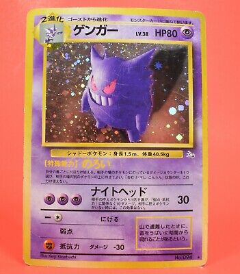 Pokemon TCG Japanese Card Holo Rare Fossil Set Gengar No. 094