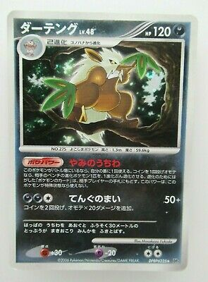 Pokemon Shiftry  Diamond & Pearl Holofoil Rare