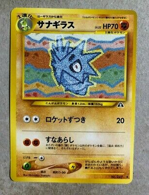 Japanese Pupitar No. 247 Neo Discovery - Uncommon Pokemon Card - EXCELLENT