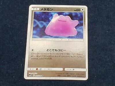 Ditto Detective Pikachu 023/024 Japanese Pokemon TCG Card - Condition NM-