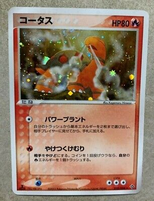 1st Japanese Torkoal 010/054 EX Dragon - Holo Pokemon Card - NM/Mint
