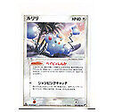 Azurill Japanese Pokemon Cards Choose a Card