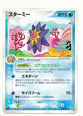 Starmie 022/082 EX Deoxys Japanese Pokemon cards Official