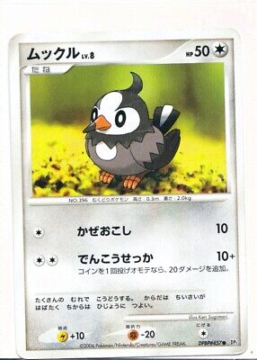 Starly DPBP#457 Japanese Pokemon cards Official