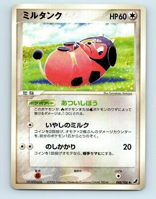 Miltank 088/106 Non-Holo EX Unseen Forces Japanese Pokemon Card c68 ~ Played