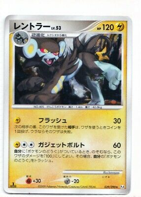 Luxray 039/090 Arceus Japanese Pokemon cards Official A19