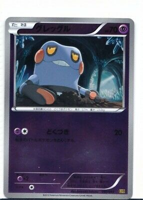 Croagunk 050/093 Japanese Pokemon cards Official A03
