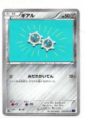Klink 036/054 Japanese Pokemon cards Official A06