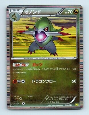 Fraxure 014/020 Holo 1st Ed. DS Dragon Vault Japanese Pokemon Card d49 ~ Played