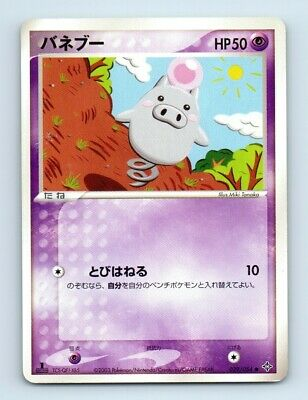Spoink 029/054 1st Edition EX Dragon Japanese Pokemon Card d89 ~ Played