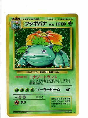 Pokemon Venusaur Japanese Holo x1 NM No. 003 Base Set