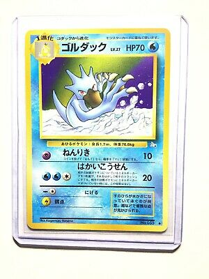 GOLDUCK - Japanese Fossil Set - No. 055 - Uncommon - Pokemon Card - NM
