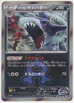 Pokemon Card XY Double Crisis Team Aqua's Sharpedo 021/034 R CP1 1st Japanese