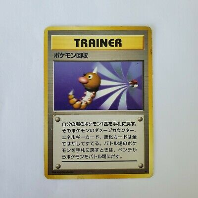 SCOOP UP - Japanese Base Set - Pokemon Card - Rare Trainer - HP