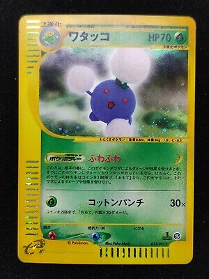 Pokemon The Town On No Map (aquapolis) Jumpluff Holo Nm 1st Edition 013/092