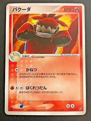 Japanese Pokemon Card Ex Deoxys - Camerupt 018/082 1st Rare Holo - Exc/nm