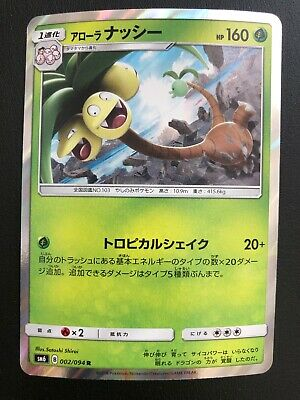 Japanese Pokemon Card Sm6 Forbidden Light - Alolan Exeggutor 006/094 Holo - Nm/m