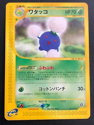 Japanese Pokemon Card Wizard Aquapolis - Jumpluff 012/092 Rare E2 - Nm